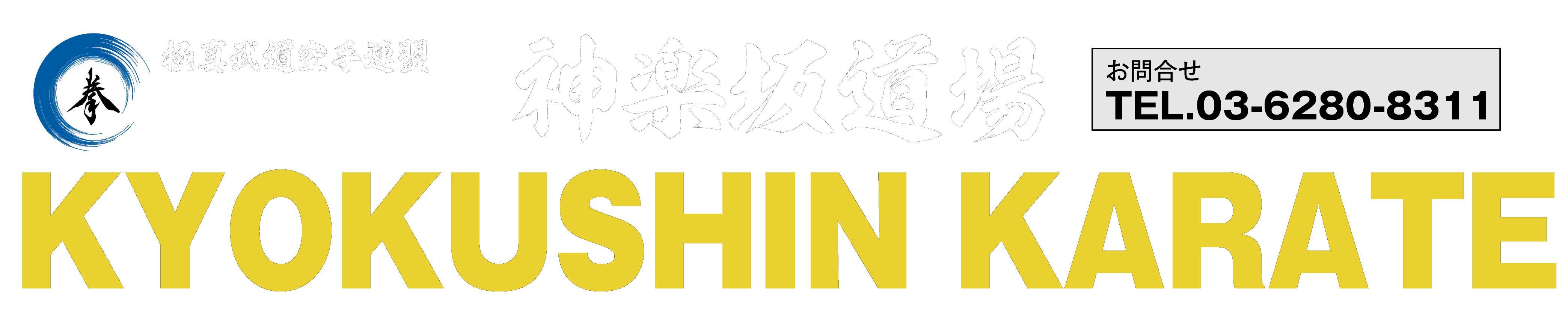 極真拳武會 神楽坂道場
